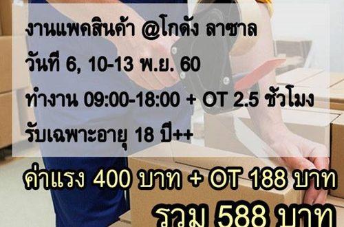 งาน Part Time แพ็คสินค้าในโกดัง (วันละ 588 บาท)