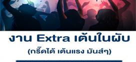 งาน Part Time Extra เต้นในผับ กรี๊ดได้ (อายุ 17-29 ปี)