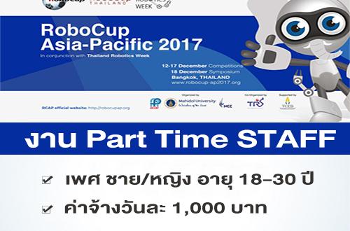 งาน Part Time STAFF งาน RoboCup Asia-Pacific (วันละ 1,000 บาท)