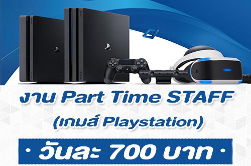 งาน Part Time STAFF เกมส์ Playstation (วันละ 700 บาท)