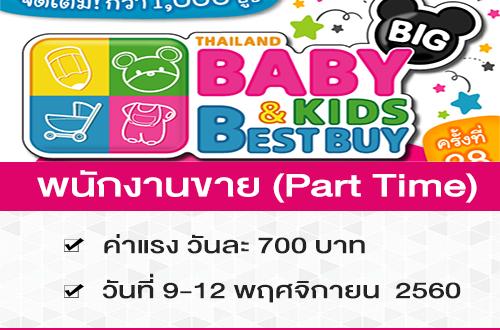 พนักงานขาย (Part Time) งาน Thailand Baby Best Buy (700 บาท/วัน)