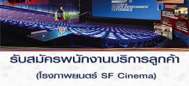 พนักงานบริการลูกค้า Part Time โรงภาพยนตร์ SF Cinema
