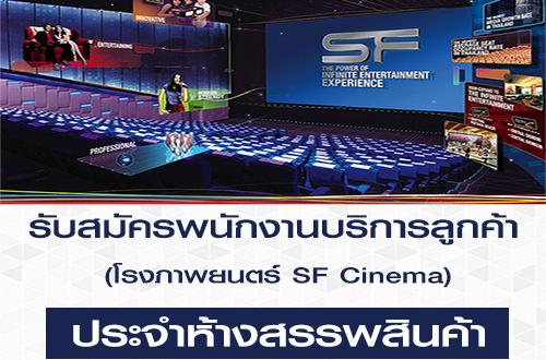 พนักงานบริการลูกค้า Part Time โรงภาพยนตร์ SF Cinema จำนวนมาก