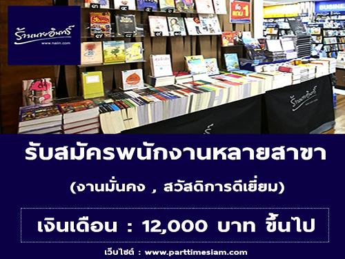รับสมัครพนักงานขายประจำ ร้านหนังสือนายอินทร์ (12,000 บาทขึ้นไป)