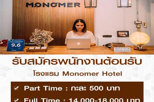 รับสมัครพนักงานต้อนรับ (Part Time – Full Time) ในโรงแรม