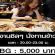 งานทานข้าว งานชิลๆ กิน ดื่ม คุย (3 ชั่วโมง รับเงิน 5,000 บาท)