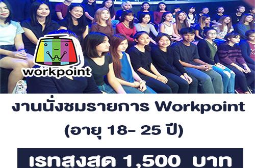 งานนั่งชมรายการ Workpoint (เรทสูงสุด 1,500 บาท)
