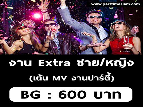 งาน Part Time Extra ชาย/หญิง เต้น MV งานปาร์ตี้ (BG : 600 บาท)