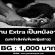งาน Extra บทหนังอาร์ ขมขื่นหญิงสาว (BG  1,000 บาท)