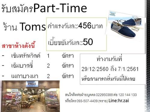 งาน Part Time ขายรองเท้าร้าน Toms ประจำห้างสรรพสินค้า