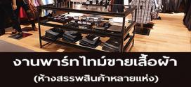 งาน Part Time ขายเสื้อผ้าในห้าง (วันละ 450-550 บาท)