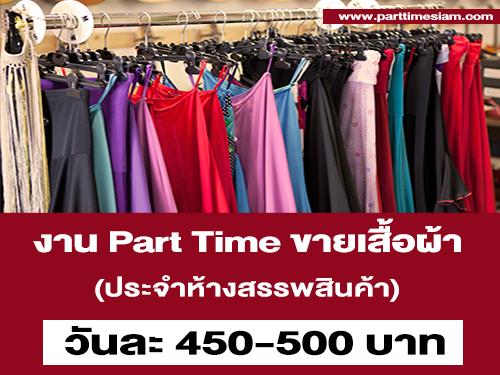 งาน Part Time ขายเสื้อผ้าในห้าง (วันละ 450-500 บาท)