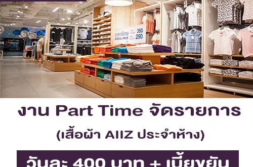 งาน Part Time จัดรายการเสื้อผ้า AIIZ ประจำห้างสรรพสินค้า