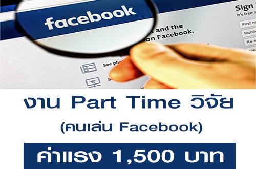 งาน Part Time วิจัยคนเล่น Facebook (ค่าแรง 1,500 บาท)
