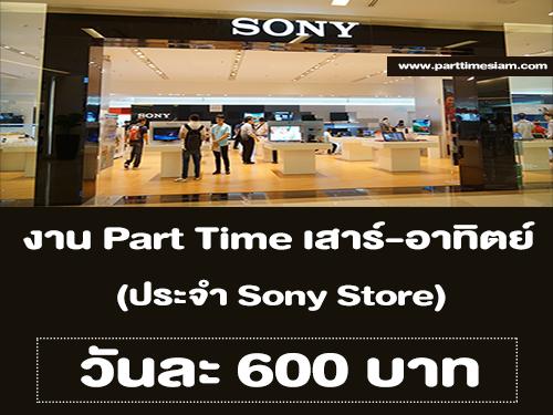 งาน Part Time เสาร์ อาทิตย์ ประจำ Sony Store (วันละ 600 บาท)