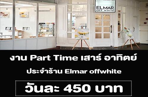 งาน Part Time เสาร์ อาทิตย์ ร้าน Elmar offwhite (วันละ 450 บาท)
