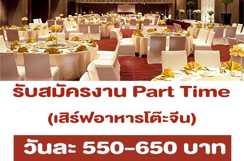 งาน Part Time เสิร์ฟอาหารโต๊ะจีน (วันละ 550-650 บาท)