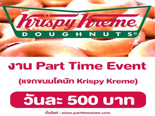 งาน Part Time Event แจกขนมโดนัท Krispy Kreme (วันละ 500 บาท)