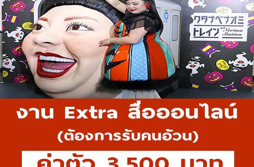 งาน Part Time Extra ต้องการรับคนอ้วน (ค่าตัว 3,500 บาท)