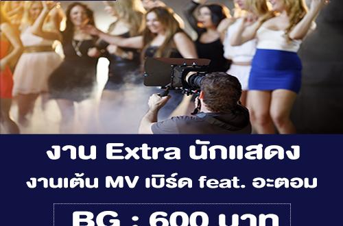งาน Part Time Extra นักแสดงถ่าย MV (BG : 600 บาท)