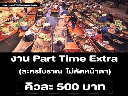งาน Part Time Extra ละครโบราณ ไม่คัดหน้าตา (คิวละ 500 บาท)