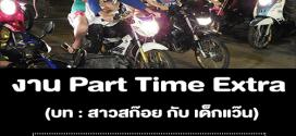 งาน Part Time Extra สาวสก๊อย กับ เด็กแว๊น  (BG : 1,000 บาท)