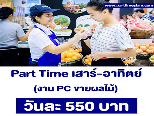 งาน Part Time PC เสาร์-อาทิตย์ ขายผลไม้ (วันละ 550 บาท)