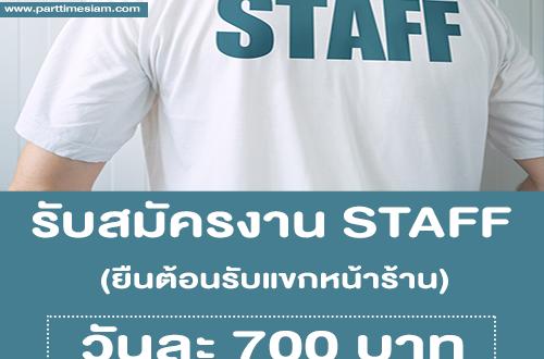 งาน Part Time STAFF ยืนต้อนรับแขกหน้าร้าน (BG : 700 บาท)