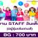 งาน STAFF อยู่ซุ่มเล่นเกมส์ งานวันเด็ก (BG : 700 บาท)