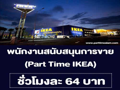 พนักงานสนับสนุนการขาย Part Time อิเกีย (ชั่วโมงละ 64 บาท)
