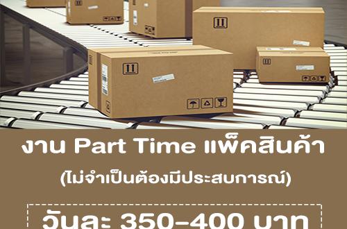 รับสมัครงาน Part Time แพ็คสินค้า (วันละ 350-400 บาท)