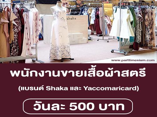 รับสมัครพนักงานขาย Part time (เสื้อผ้าสตรี) วันละ 500 บาท