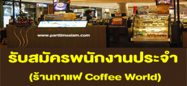 รับสมัครพนักงานประจำ ร้านกาแฟ Coffee World หลายสาขา