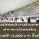 รับสมัครพนักงานประจำร้านอาหาร (Customer Service)