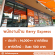 Kerry Express รับสมัครพนักงาน Part Time – Full Time