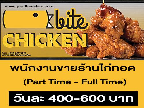 พนักงานขาย Part Time – Full Time ประจำร้านไก่ทอด Bite