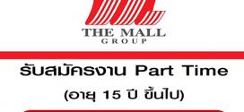 The Mall Group รับสมัครงาน Part Time (วันละ 310-620 บาท)