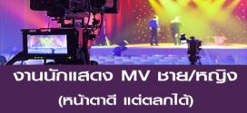งานนักแสดง MV หน้าตาดี แต่ตลกได้ (เรท 7,000 บาท)