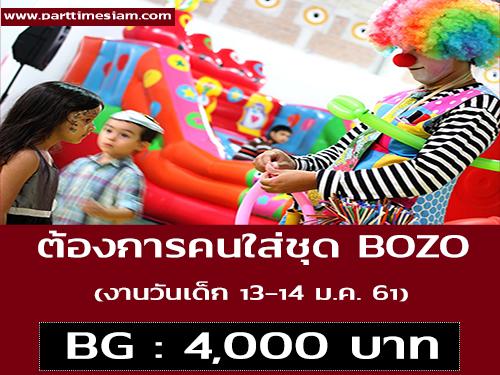 งานวันเด็ก ต้องการคนใส่ชุด BOZO ทำลูกโป่ง (BG : 4,000 บาท)
