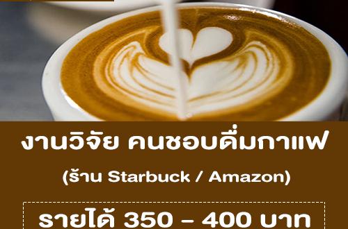 งานวิจัย คนชอบดื่มกาแฟร้อน (รายได้ 350 – 400 บาท)