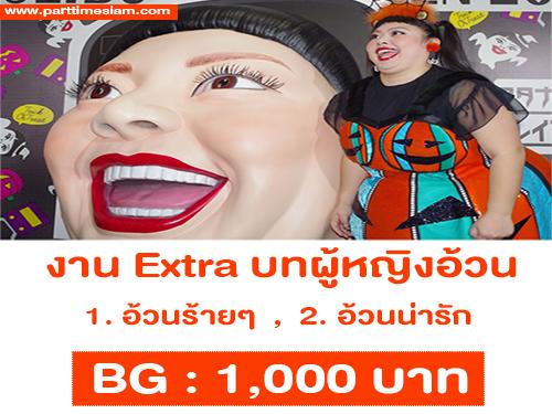 งาน Extra นักแสดง บทผู้หญิงอ้วน (BG : 1,000 บาท)