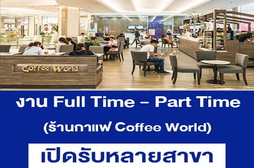งาน Full Time – Part Time ร้านกาแฟ Coffee World