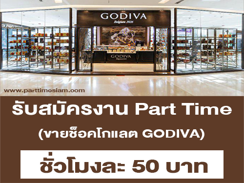 งาน Part Time ขายช็อคโกแลต GODIVA ประจำห้างสรรพสินค้า
