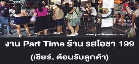 งาน Part Time ร้าน รสโอชา 199 (วันละ 600 บาทขึ้นไป)