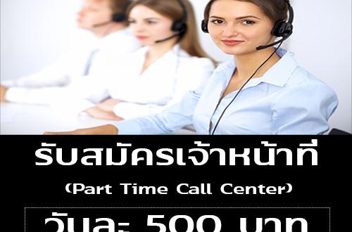 งาน Part Time เจ้าหน้าที่ Call Center (วันละ 500 บาท)