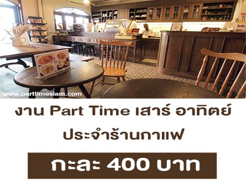 งาน Part Time เสาร์ อาทิตย์ ประจำร้านกาแฟ (กะละ 400 บาท)