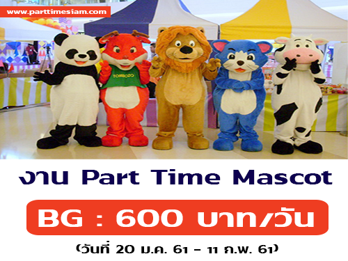 งาน Part Time ใส่ชุด Mascot (BG : 600 บาท/วัน)