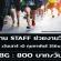 งาน STAFF จำนวน 17 คน ช่วยงานวิ่ง (BG : 800 บาท)