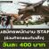งาน STAFF ร่วมกิจกรรมไดโนเสาร์กับเด็ก (วันละ 400 บาท)