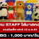 งาน STAFF ใส่มาสคอต งานวันเด็ก (BG : 1,000 บาท/วัน)